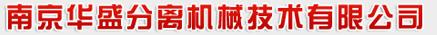 南京华盛分离机械技术有限公司